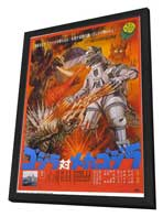 Godzilla vs. Bionic Monster - 11 x 17 Movie Poster - Japanese Style A - in Deluxe Wood Frame