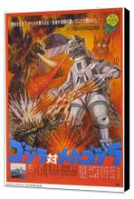 Godzilla vs. Bionic Monster - 11 x 17 Movie Poster - Japanese Style A - Museum Wrapped Canvas