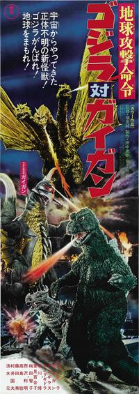 Godzilla vs. Gigan - 20 x 60 - Door Movie Poster - Japanese A