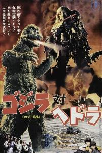 Godzilla vs. Hedora - 27 x 40 Movie Poster - Japanese Style A
