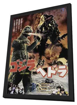 Godzilla vs. Hedora - 27 x 40 Movie Poster - Japanese Style A - in Deluxe Wood Frame