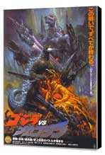 Godzilla vs. Mechagodzilla - 11 x 17 Movie Poster - Japanese Style B - Museum Wrapped Canvas