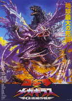 Godzilla vs. Megaguirus - 11 x 17 Movie Poster - Japanese Style A
