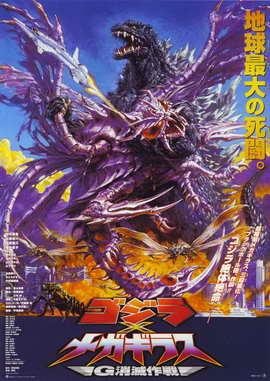 Godzilla vs. Megaguirus - 11 x 17 Movie Poster - Japanese Style A
