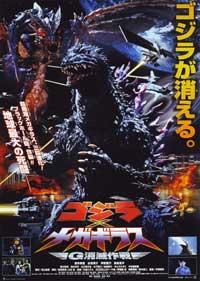 Godzilla vs. Megaguirus - 27 x 40 Movie Poster - Japanese Style A