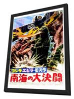 Godzilla vs. Mothra - 27 x 40 Movie Poster - Japanese Style A - in Deluxe Wood Frame