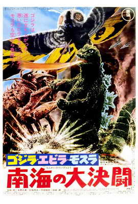 Godzilla vs. Mothra - 27 x 40 Movie Poster - Japanese Style A