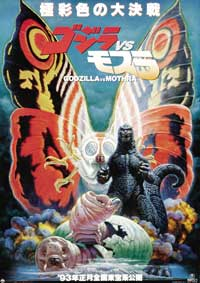 Godzilla vs. Mothra - 11 x 17 Movie Poster - Japanese Style B