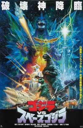 Godzilla vs. Space Godzilla - 11 x 17 Movie Poster - Japanese Style A