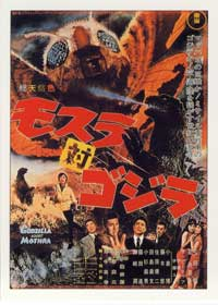 Godzilla vs The Thing - 11 x 17 Movie Poster - Japanese Style A
