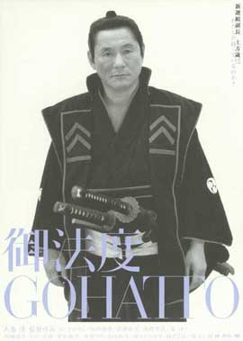 Gohatto - 11 x 17 Movie Poster - Japanese Style A