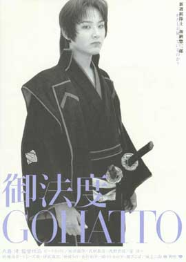 Gohatto - 11 x 17 Movie Poster - Japanese Style B