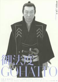 Gohatto - 11 x 17 Movie Poster - Japanese Style D