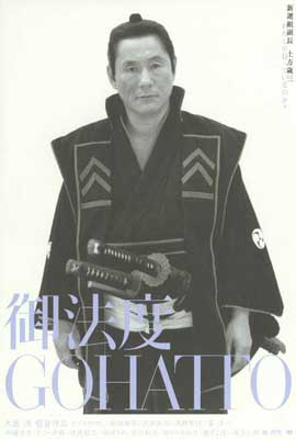 Gohatto - 27 x 40 Movie Poster - Japanese Style A