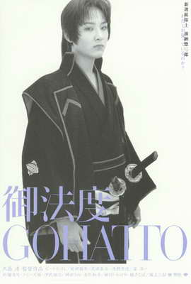 Gohatto - 27 x 40 Movie Poster - Japanese Style B