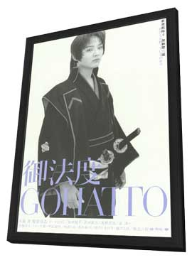 Gohatto - 27 x 40 Movie Poster - Japanese Style B - in Deluxe Wood Frame