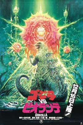 Gojira vs. Biorante - 11 x 17 Movie Poster - Japanese Style A