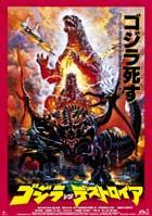 Gojira VS Desutoroia - 27 x 40 Movie Poster - Japanese Style A