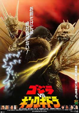 Gojira vs. Kingu Gidora - 27 x 40 Movie Poster - Japanese Style A