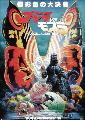 Gojira vs. Mosura - 11 x 17 Movie Poster - Japanese Style A