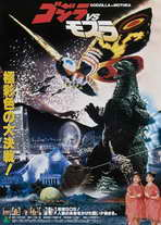 Gojira vs. Mosura - 27 x 40 Movie Poster - Japanese Style B