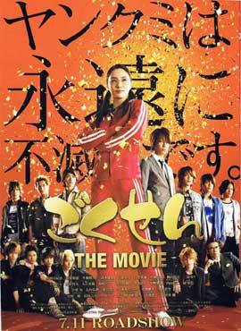 Gokusen - 27 x 40 Movie Poster - Japanese Style A