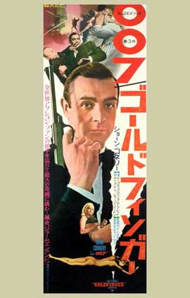 Goldfinger - 11 x 17 Movie Poster - Japanese Style A