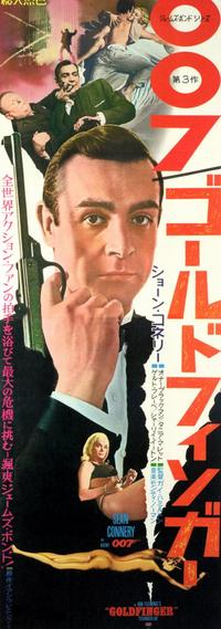 Goldfinger - 13 x 37 Movie Poster - Japanese Insert