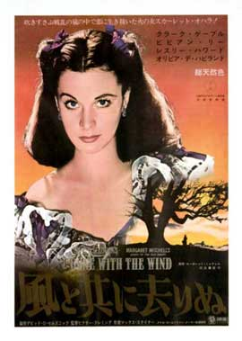 Gone with the Wind - 11 x 17 Movie Poster - Japanese Style A