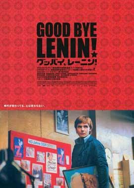 Good bye, Lenin! - 11 x 17 Movie Poster - Japanese Style A