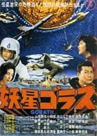 Gorath - 11 x 17 Movie Poster - Japanese Style A