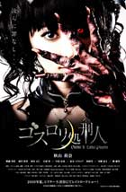 Gothic & Lolita Psycho - 11 x 17 Movie Poster - Japanese Style A