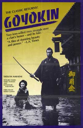 Goyokin - 11 x 17 Movie Poster - Style A