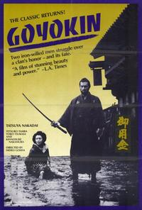 Goyokin - 27 x 40 Movie Poster - Style A