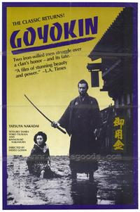 Goyokin - 43 x 62 Movie Poster - Bus Shelter Style A