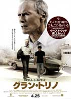 Gran Torino - 27 x 40 Movie Poster - Japanese Style A