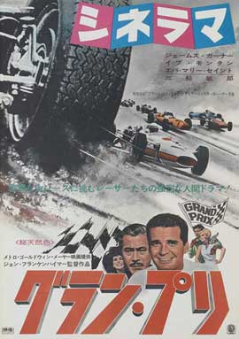Grand Prix - 27 x 40 Movie Poster - Japanese Style B