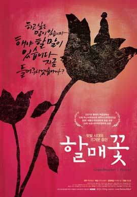 Grandmother's Flower - 11 x 17 Movie Poster - Korean Style A