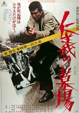 Graveyard of Honor - 27 x 40 Movie Poster - Japanese Style A