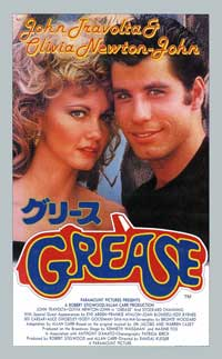 Grease - 11 x 17 Movie Poster - Japanese Style B