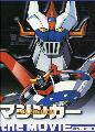 Great Mazinger vs. Getter Robo - 43 x 62 Movie Poster - Bus Shelter Style A