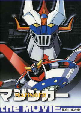 Great Mazinger vs. Getter Robo - 11 x 17 Movie Poster - Style A