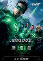 Green Lantern - 11 x 17 Movie Poster - Korean Style A