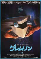 Gremlins - 11 x 17 Movie Poster - Japanese Style A