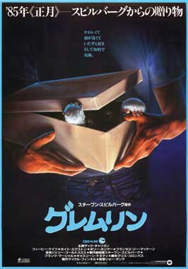 Gremlins - 43 x 62 Movie Poster - Japanese Style A