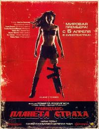 Grindhouse - 27 x 40 Movie Poster - Russian Style A