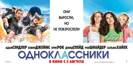 Grown Ups - 20 x 40 Movie Poster - Russian Style A