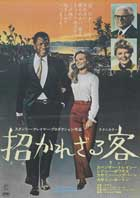 Guess Who's Coming to Dinner - 27 x 40 Movie Poster - Japanese Style A