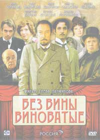 Guilty Without Guilt - 11 x 17 Movie Poster - Russian Style A