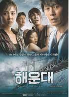 Haeundae: The Deadly Tsunami - 11 x 17 Movie Poster - Korean Style B